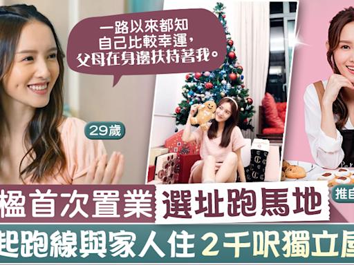 【我要做業主2】鄺潔楹跟家人2千呎豪宅曝光 Judy贏在起跑線斥900萬首置上車 - 香港經濟日報 - TOPick - 娛樂