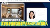 【直擊單位】港產網店營運平台SHOPLINE創辦人 破頂價購碧瑤灣 - 香港經濟日報 - 地產站 - 二手住宅 - 私樓成交
