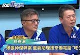 爆蘇嘉全外甥弊案後 孔文吉助理稱接恐嚇電話「吃子彈」