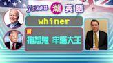 "FOCUS360/ 杰生""潮""英語! Whiner 牢騷大王"