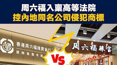 【商標侵權】周六福入稟高等法院,控內地同名公司侵犯商標
