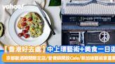 【香港好去處】中上環藝術+美食一日遊 京都氈酒期間限定店/營養師開設Cafe/新加玻藝術家個⼈畫展