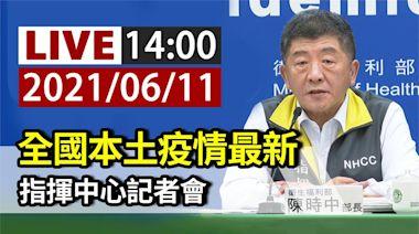 全國本土疫情最新 指揮中心14:00記者會-台視新聞網