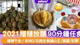 榴槤放題2021〡榴槤千金90分鐘任食馬來西亞榴槤!$580/位起任食貓山王/葫蘆/紅蝦