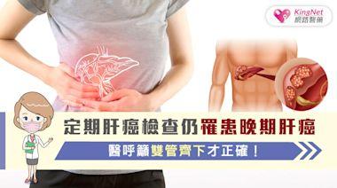 定期肝癌檢查仍罹患晚期肝癌 醫呼籲雙管齊下才正確!|黃天佑|KingNet國家網路醫藥|Second Opinion