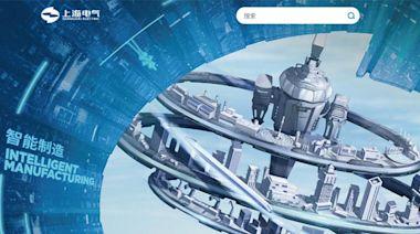 上海電氣:董事長涉違法遭審查 不會影響日常經營 (20:37) - 20210727 - 即時財經新聞