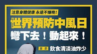 收到「預防中風」宣導圖無法發脾氣! 蘇貞昌親示範「手碰地」