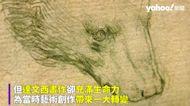 達文西素描「熊之頭」160年前98元購入 7月拍賣估飆4.6億