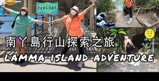 [Joyce Is Moist: for HKG] 南丫島行山探索之旅 Lamma Island Adventure! (粵/En Subs)