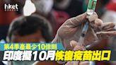 【新冠疫苗】印度擬10月恢復出口 第4季產最少10億劑 - 香港經濟日報 - 即時新聞頻道 - 國際形勢 - 環球社會熱點