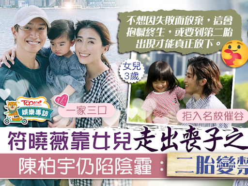 【告別愛兒】符曉薇靠女兒走出喪子之痛 陳柏宇至今仍陷陰霾:二胎變成不敢接觸的話題 - 香港經濟日報 - TOPick - 娛樂