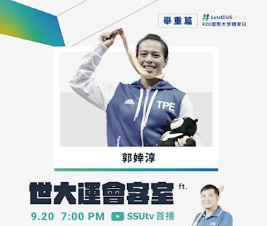 歡慶國際大學體育日 郭婞淳加入「世大運會客室」拚人氣