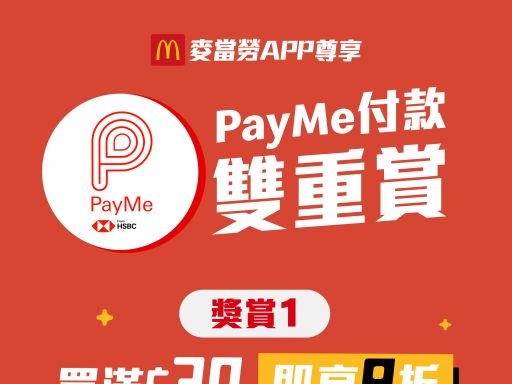 【McDonald's】PayMe付款雙重賞(15/04起至優惠結束)