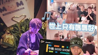 MIRROR母親節唱歌送康乃馨贈花姐 姜濤獲偶像羅志祥祝賀Good show | 蘋果日報