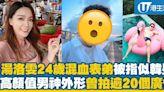 湯洛雯24歲混血表弟李子熙靚仔樣鋪路入娛圈 高顏值男神外形拍逾20個廣告網民讚似韓星