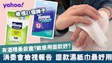 消委會檢視21款濕紙巾 邊款濕紙巾有效殺菌消毒防肺炎?