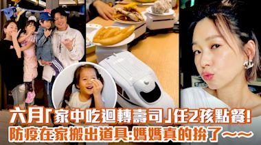 六月「家中吃迴轉壽司」任2孩點餐! 防疫在家搬出道具:媽媽真的拼了~~