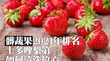 髒蔬果2021年排名 士多啤梨第一 如何清洗放心