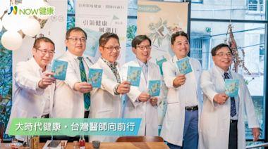 台灣防疫健康醫師向前行 名醫齊上菜把免疫力吃出來!