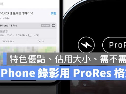 iPhone 錄影 ProRes 格式如何開啟?檔案很大嗎?這裡告訴你 - 蘋果仁 - 果仁 iPhone/iOS/好物推薦科技媒體