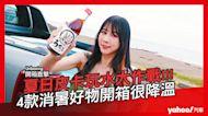 【開箱直擊】夏日皮卡玩水大作戰!4款消暑好物開箱!