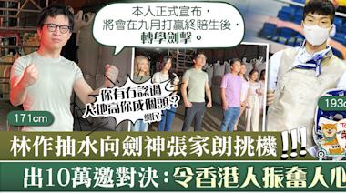 【東京奧運】林作出10萬挑機193劍神張家朗 抽水言論惹不滿:人地高你成個頭 - 香港經濟日報 - TOPick - 娛樂