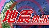 快訊/13:40花蓮有感地震 規模4.9、最大震度4級