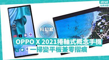 【突破傳統】OPPO X 2021捲軸式概念手機,上下掃動即變平板兼零摺痕,科幻感十足! | 徐帥-手機情報站