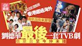 撻出愛火花︱海外播先過香港兩年算短 5套TVB劇翡翠台唔播最慘情