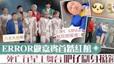 【C AllStar演唱會】宇宙天團ERROR首踏紅館 肌肉擔當On仔接死亡行星 - 香港經濟日報 - TOPick - 娛樂