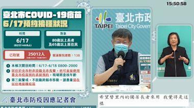 台北市疫苗預約系統尚有2.8萬名額 歡迎80歲以上長者不限戶籍上網預約