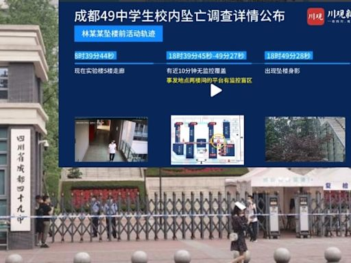成都49中墮樓|官媒為降溫公開模糊CCTV片 疑似刀割手腕數次 | 蘋果日報