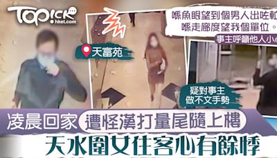【女士小心】凌晨回家遭怪漢打量尾隨上樓 天水圍女住客心有餘悸 - 香港經濟日報 - TOPick - 親子 - 親子資訊