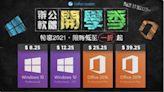 辦公工具軟體開學季特惠 2021 限時低至一折起: Windows 10 序號 $170 起 Office 軟體 NT$700起 - SayDigi | 點子生活