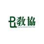 香港教育專業人員協會