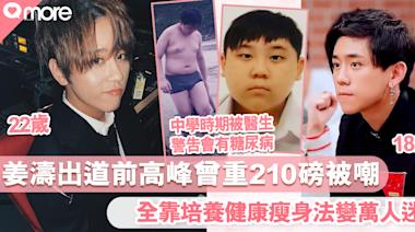 22歲姜濤高重210磅爆褲鏈被嘲 靠一招激瘦60磅:「唔好學我」|SundayMore