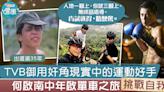 【挑戰自我】TVB御用奸角現實中的運動好手 何啟南醉心踩單車挑戰自我 - 香港經濟日報 - TOPick - 健康 - 健康資訊