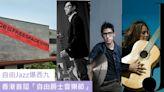【爵士迷必到】自由Jazz爆西九!香港首屆「自由爵士音樂節」