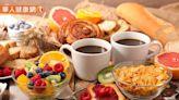 養成易瘦體質,從吃對早餐開始!營養師:早餐必知5觀念,輕鬆減肥一身輕