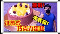 水蒸式巧克力蛋糕 免烤箱 簡單做 Easy Steamed Cake Recipe