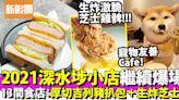 深水埗美食13大必食推介:必試Cafe小食 激脆厚切吉列豬扒包+小店必食巨型花膠車仔麵+寵物友善Cafe |區區搵食 | 飲食 | 新假期