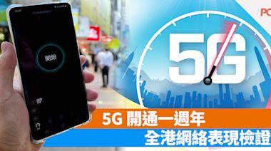 5G 開通一週年 全港網絡表現檢證 | PCM