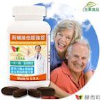 赫而司 美國GMP進口新補維他超強錠(60顆/罐)-29合一全素食高單位綜合維他命B群膜衣錠