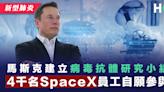 【新型肺炎】馬斯克建立病毒抗體研究小組 4千名SpaceX員工自願參與