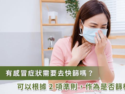 喉嚨癢、頭痛、腹瀉...懷疑自己得新冠肺炎,出現感冒症狀需要「快篩」嗎?