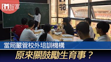 【三孩政策】當局嚴管校外培訓機構 原來關鼓勵生育事? - 香港經濟日報 - 即時新聞頻道 - iMoney智富 - 股樓投資
