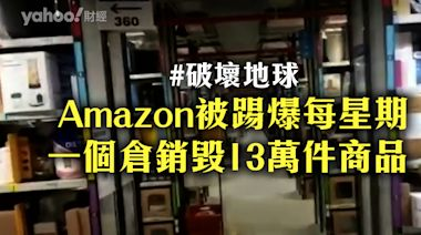 Amazon被踢爆每星期 一個倉銷毀13萬件商品