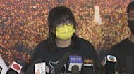 鄒幸彤涉違國安法 再度申請保釋被拒