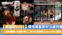 【萬聖節2021】香港萬聖節好去處特集!詭異體驗/市集/工作坊/...