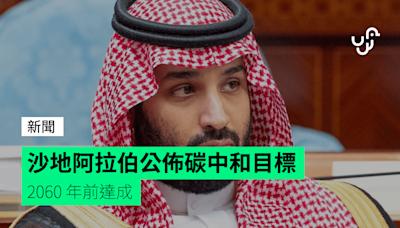 沙地阿拉伯公佈碳中和目標 2060 年前達成